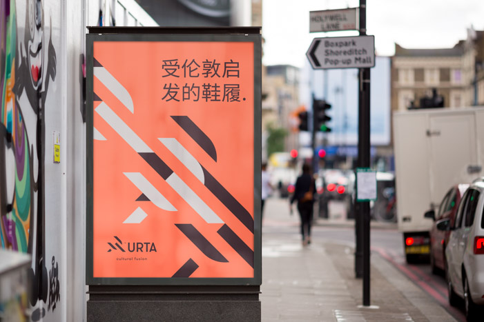 Poster created for URTA, a new Chinese footwear brand inspired by Shoreditch and London.